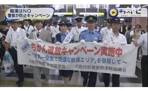 【大阪】30回位やった。巡査が女子中生に痴漢で逮捕