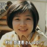 村田奈津恵