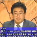 宇田川敬介