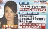 千野志麻 事故遺族について聞かれたその回答