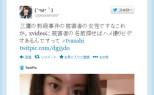 【全力】三鷹市殺人事件の女の子の画像をツイッターに上げてる奴がいるぞ